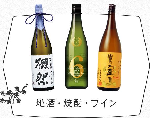地酒・焼酎・ワイン