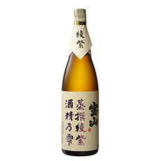 宝山蒸撰綾紫 酒精乃雫 芋焼酎