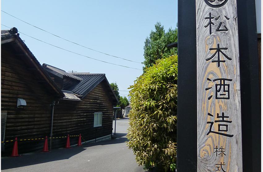 松本酒造(京都府伏見市)