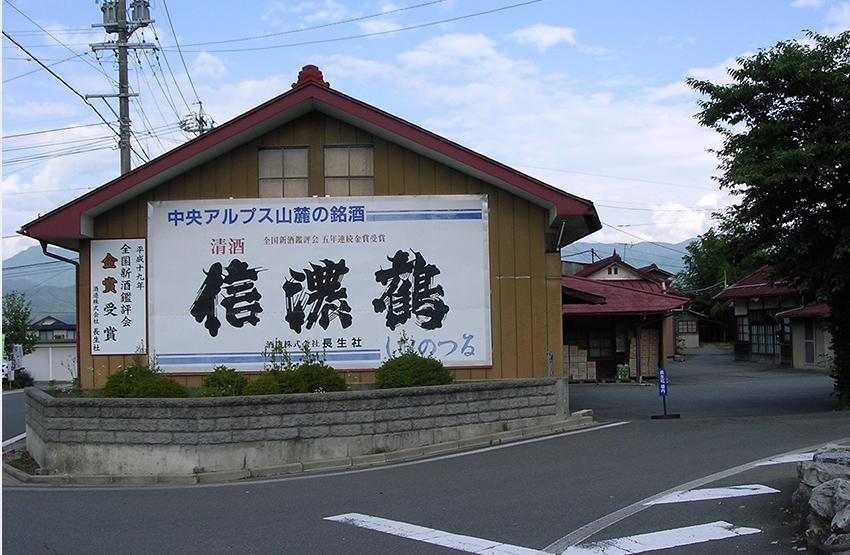 長生社(長野県駒ケ根市)