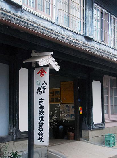 古澤醸造(宮崎県)