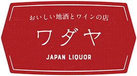 地酒とワインの店ワダヤ