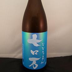 七ロ万 純米吟醸