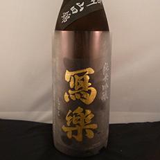 寫楽 播州山田錦 純米吟醸生