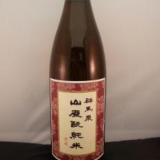 群馬泉 山廃純米