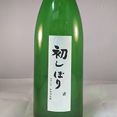 群馬泉初しぼり本醸造生原酒